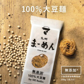 【送料無料】九州まーめん(1袋/3食入り)九州産大豆100%使用つなぎも添加物も使用していないこだわりの無添加めん|ダイエット 大豆麺 低糖質 糖質制限 高たんぱく質 ソイプロテイン お取り寄せグルメ