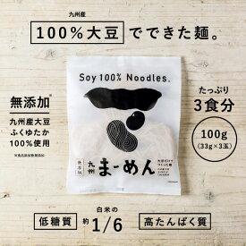 【送料無料】九州まーめん(1袋/3食入り)九州産大豆100%使用つなぎも添加物も使用していないこだわりの無添加めん|ダイエット 大豆麺 低糖質 糖質制限 高たんぱく質 ソイプロテイン