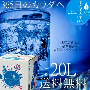 【送料無料】世界最高峰の天然水-まん天粋20L天然の抜群ミネラルバランスと世界最小クラスの水分子カラダに嬉しい美味しい飲む温泉水|マイナスイオン アルカリ還元水 九州 ミネラルウォーター まんてんすい アルカリイオン水 イオン水 アルカリ水 ミネラル