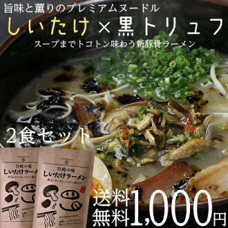 "The pork bones ramen appearance of the new idea by the former French chef of two meals of taste ""shiitake ramen"" of Miyazaki set ramen Walker Grand Prix 2012 metropolis and districts ranking rookie of the year title gold medal!"