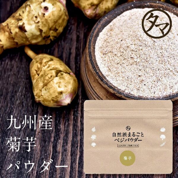 【送料無料】九州産 菊芋パウダー50G(九州県産100%ナチュラル素材)気になる糖にも注目が高まる不思議な低糖野菜日本スーパーフード|きくいも キクイモ 無添加 菊芋パウダー 菊芋粉末 菊いも