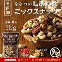 1000円OFF!【送料無料】7種類の贅沢!しあわせミックスナッツ(無添加1kg)クルミ アーモンド ピーカンナッツカシュー…