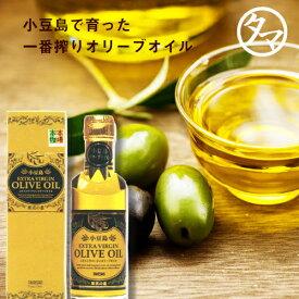 【送料無料】小豆島生まれの一番搾りオリーブオイル180mlエクストラバージンオイル