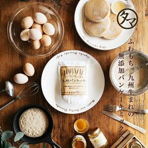 メレンゲでも紹介!ふわもちの新食感!九州パンケーキ地場もん国民大賞☆最高金賞☆九州の大地で育った小麦・雑穀を100%使用したアルミフリーの九州パンケーキミックス200g|国産 無着色