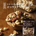 【送料無料】7種類の贅沢!しあわせミックスナッツ(無添加300g)クルミ アーモンド ピーカンナッツカシューナッツ マカ…