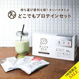タンパクオトメ 15食セット(分包タイプ)くつろぎアソート 女性専用プロテイン 送料無料(3種×各5包)ソイ&ホエイプロテインをW配合した美容プロテイン。カフェ気分で3種類の味を飲み比べ