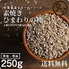 【ブルガリア産】ローストひまわりの種250g