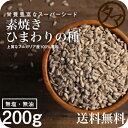 【送料無料】ローストひまわりの種200g無塩・無油の素焼きのひまわりの種世界が注目するスーパーシード栄養豊富な魔法…