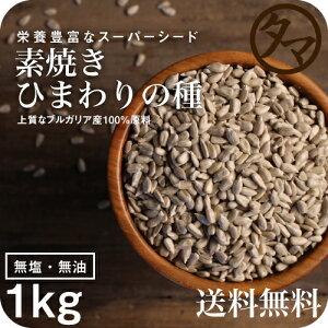 【ブルガリア産】ローストひまわりの種1kg