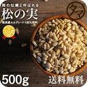 【送料無料】松の実 500g(無添加 無塩 ナチュラル)完全無添加!!特級AAグレード松の実です。大粒でおそらく日本に入ってくる中で最高級ランクの品質です。【P...