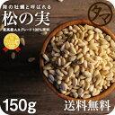 【送料無料】松の実 150g(無添加 無塩 ナチュラル)完全無添加!!特級AAグレード松の実です。大粒でおそらく日本に入ってくる中で最高級ランクの品質です。【P...