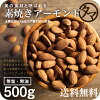 Completely additive-free biscuit almonds 500 has been roasting additive-free biscuit exquisite almond grew up with authentic g almond California! -Free and are available in a variety of applications
