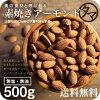 完全無添加劑的餅乾杏仁 500 已在焙燒添加劑免費的餅乾最好長大的正宗 g 杏仁加州杏仁! -免費而且適用于各種應用程式
