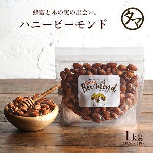 【送料無料】ハニービーモンド (1kg)250g×4袋入りアーモンドと蜂蜜・オーガニックシュガーで甘さ控えめに仕上げた、美しく美味しく楽しめるしあわせおやつシリーズ|あめがけアーモンド キ