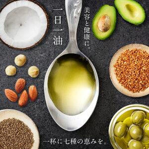 ななつのしあわせオイル(約30杯分/130ml)送料無料7種類の厳選されたMCTオイル・アボカドオイル・アーモンドオイル・えごまオイル・亜麻仁オイル・オリーブオイル・マカデミアナッツオイルをバランスよく配合したスーパーオイルが誕生。中鎖脂肪酸・オメガ3/6/9含有