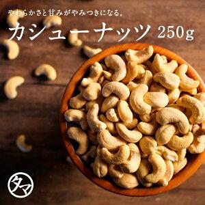 【送料無料】素焼きカシューナッツ250g