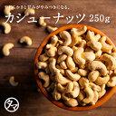 【送料無料】素焼きカシューナッツ 250g(無添加 無塩 ロースト 素焼き)ソフトな食感と自然の甘味が決め手の人気カシュ…