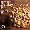 【送料無料】素焼きカシューナッツ500g