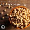 【送料無料】素焼きヘーゼルナッツ1kg