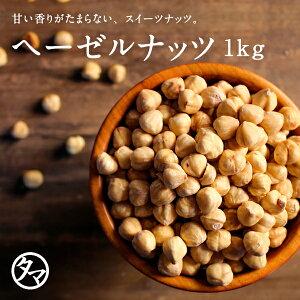 【送料無料】素焼きヘーゼルナッツ 1kg(250g×4袋)(無添加 無塩 ロースト 素焼き)ソフトな食感と自然の甘味が決め手の人気ヘーゼルナッツ ナッツ オレイン酸 食物繊維 へーぜる ヘーゼル