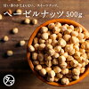 【送料無料】素焼きヘーゼルナッツ500g