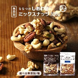 Additive-free or existence salt 300 g walnut almond P perception nuts cashew nut macademia nut hazelnut pistachio | which can choose seven happiness mixture nuts Additive-free saltlessness unglazing unglazed cormorant uni-salt lake