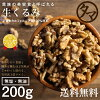 Having nature faction Walnut (non-additive -200 g) nuts in particularly high, such as vitamin nutritious ingredients. 05P30May15-free and eat as food-making suites room