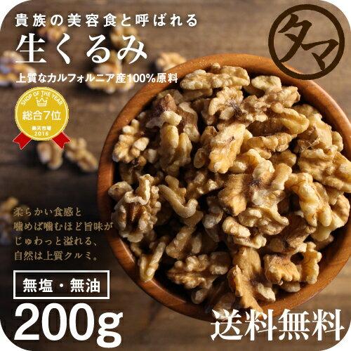 【送料無料】自然派クルミ (無添加-200g)ナッツの中でも特にビタミンE・αリノレン酸などの高い栄養価を持つ食材。無添加なのでそのまま食べても料理・スイーツづくりにも幅広くお使いいただけます|くるみ 胡桃 無塩 無油 無添加くるみ