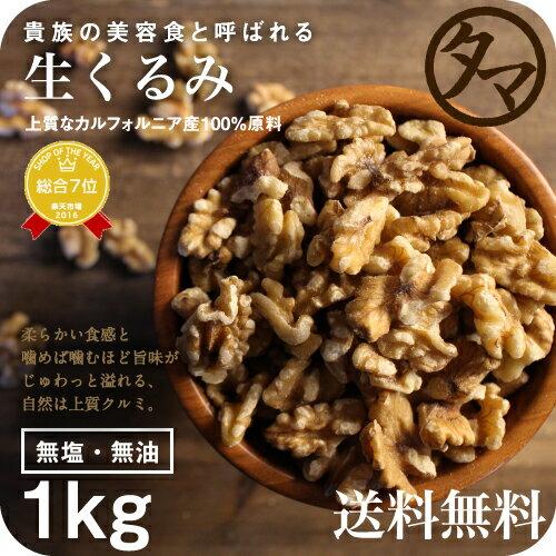 新物入荷!【送料無料】自然派クルミ (無添加-1kg)ナッツの中でも特にビタミンE・αリノレン酸などの高い栄養価を持つ食材。無添加なのでそのまま食べても料理・スイーツづくりにも幅広くお使いいただけます|くるみ 胡桃 無塩 無油 無添加くるみ