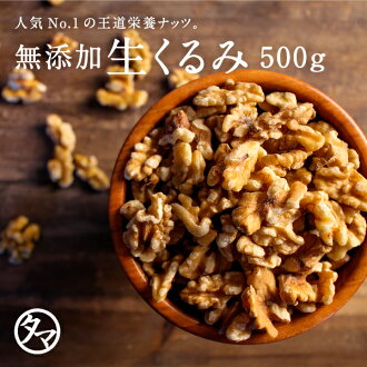 A new expenses load! The ingredients which have high nutritive value such as α linolenic acid vitamin E in particular in naturalism walnut (additive-free -500 g) nuts. | which you can use for the making of dish, sweets widely even if you just eat as it i