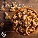 【送料無料】自然派クルミ (無添加-1kg)ナッツの中でも特にビタミンE・αリノレン酸などの高い栄養価を持つ食材。無添…