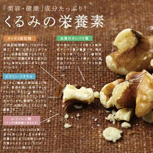 【送料無料】自然派クルミ(無添加-500g)ナッツの中でも特にビタミンE・αリノレン酸などの高い栄養価を持つ食材。無添加なのでそのまま食べても料理・スイーツづくりにも幅広くお使いいただけます|くるみ胡桃無塩無油無添加くるみ