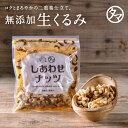 自然派クルミ (無添加-100g)ナッツの中でも特にビタミンE・αリノレン酸などの高い栄養価を持つ食材。無添加なのでそ…