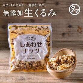 自然派クルミ (無添加-100g) お試しナッツの中でも特にビタミンE・αリノレン酸などの高い栄養価を持つ食材。無添加なのでそのまま食べても料理・スイーツづくりにもお使いいただけます|くるみ 生くるみ 胡桃 無塩 無油 無添加くるみ SNUTS 小分け 美容 食品