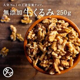 【送料無料】自然派クルミ (無添加-250g)ナッツの中でも特にビタミンE・αリノレン酸などの高い栄養価を持つ食材。無添加なのでそのまま食べても料理・スイーツづくりにも幅広くお使いいただけます|くるみ 胡桃 無塩 無油 無添加くるみ