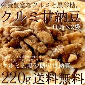 【送料無料】クルミの甘納豆 (110g-2袋)栄養豊富なクルミとミネラル豊富な黒砂糖・塩で手がけてた手作り甘納豆クルミの甘納豆110g×2袋セット 【オメガ】