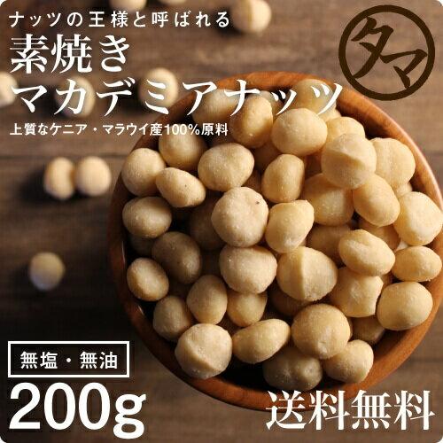【送料無料】マカデミアナッツ 200g(無添加 無塩 ロースト 素焼き)ナッツ界の王様と言われる、最高級ナッツの名を持つ硬い殻に旨みが凝縮された抜群の旨さを持つマカダミアナッツです。|マカデミア 健康食品 マカダミア 美容 食物繊維 ビタミンb1 オメガ3