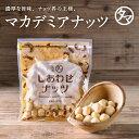 マカデミアナッツ 100g(無添加 無塩 ロースト 素焼き)ナッツ界の王様と言われる、最高級ナッツの名を持つ硬い殻に旨み…
