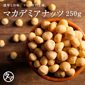 【送料無料】マカデミアナッツ 250g(無添加 無塩 ロースト 素焼き)ナッツ界の王様と言われる硬い殻に旨みが凝縮された抜群の旨さを持つマカダミアナッツです。|ナッツ 無塩 マカダミア 食