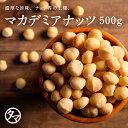 【送料無料】マカデミアナッツ 500g(無添加 無塩 ロースト 素焼き)一度は食べて頂きたいクルミのような独特の深い香り…