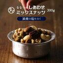 【送料無料】宮崎プレミアム塩 満潮の焼き塩仕立てしあわせミックスナッツ(300g)海の栄養をまるごと、ミネラル豊富な…