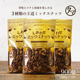 みっつのしあわせミックスナッツ900g(300g×3袋)アーモンド カシューナッツ クルミ3種類 ミックスナッツ|無塩 無油 ミックス ナッツ オメガ3脂肪酸 無添加