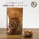 よっつのしあわせミックスナッツ300gアーモンド カシューナッツ クルミ マカデミアナッツ4種類 ミックスナッツ|無塩 無油 ミックス ナッツ オメガ3脂肪酸 無添加