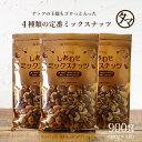 よっつのしあわせミックスナッツ900g(300g×3袋)アーモンド カシューナッツ クルミ マカデミアナッツ4種類 ミックスナッツ|無塩 無油 ミックス ナッツ オメガ3脂肪酸 無添加