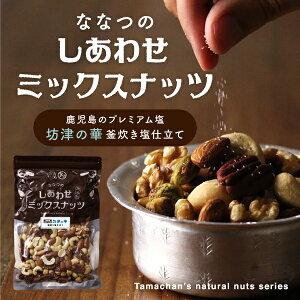 ななつのしあわせミックスナッツ窯炊き塩仕立て(300g)