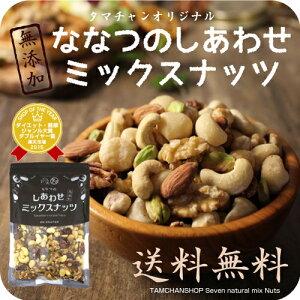7種類の贅沢!しあわせミックスナッツ(無添加300g)