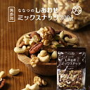 【送料無料】7種類の贅沢!しあわせミックスナッツ(無添加300g)【送料無料】クルミ アーモンド ピーカンナッツカシュ…