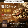 Seven kinds of luxury! Happy mixture nuts 1 kg | of seven happy mixture nuts (additive-free 1 kg) walnut almond P perception nuts cashew nut macademia nut hazelnut pistachios Additive-free salt-free unglazed no oil diet low sugar ロカボ