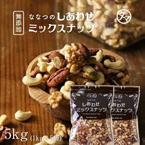【送料無料】7種類のミックスナッツ 5kg(無添加500g×10袋セット)クルミ アーモンド ピーカンナッツ・カシューナッツ マカデミアナッツ ヘーゼルナッツ ピスタチオななつのしあわせミックス
