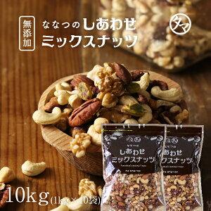【送料無料】7種類のミックスナッツ 10kg(無添加1kg×10袋セット)クルミ アーモンド ピーカンナッツ・カシューナッツ マカデミアナッツ ヘーゼルナッツ ピスタチオななつのしあわせミックス